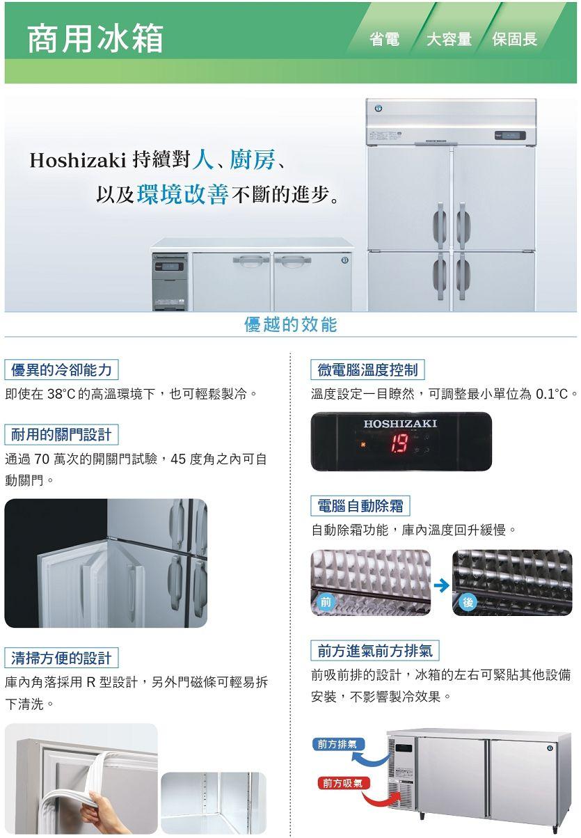 日式冷凍冰箱