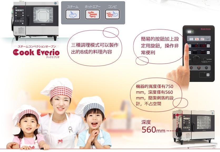 電氣式萬能蒸烤箱