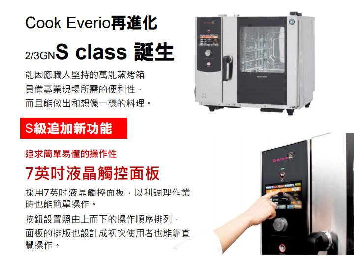 S級電氣式萬能蒸烤箱