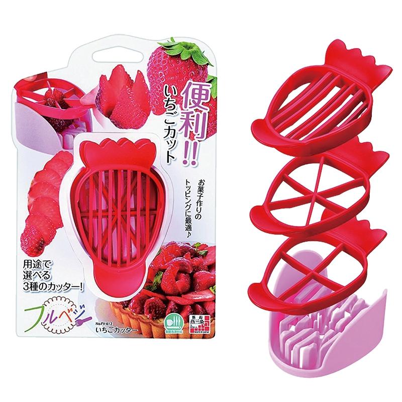 草莓完美切片器(三款入)