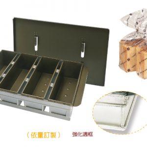 1200g 3連土司盒(不沾)