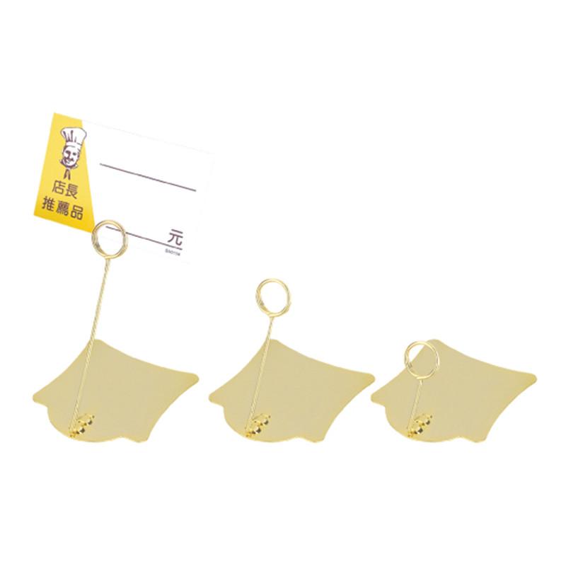 標價夾(金色)