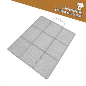 不銹鋼餅乾冷卻網盤(電解)